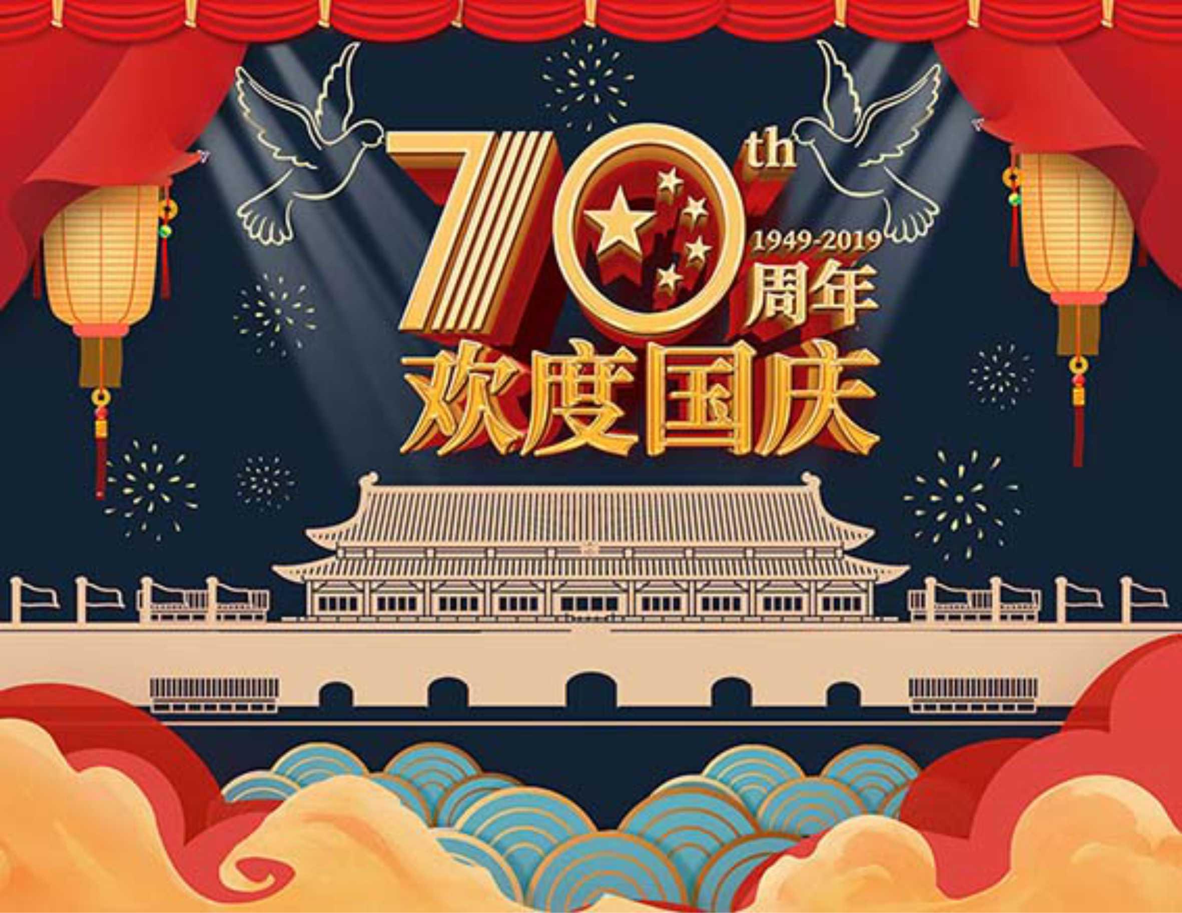 为我和我的祖国七十华诞敬礼!